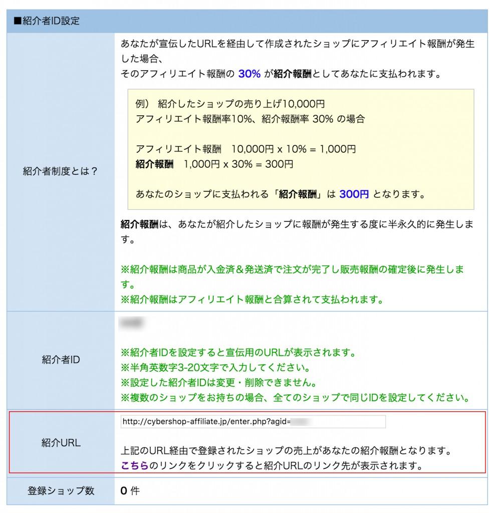 ●紹介URL発行画面